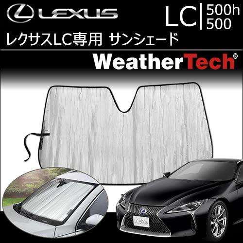 レクサス LC専用 サンシェード