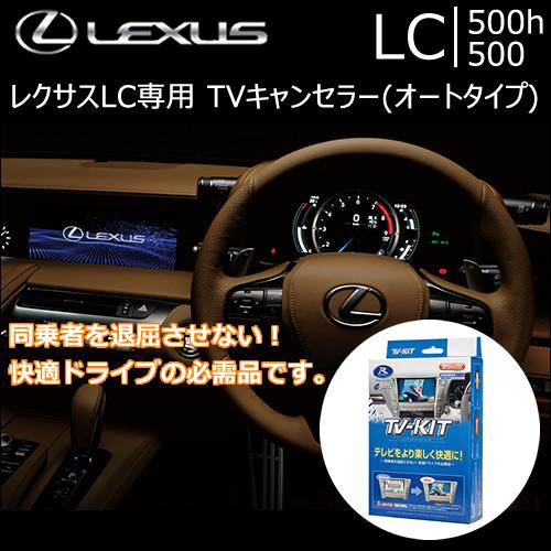 レクサス LC専用 テレビ&ナビ キャンセラー
