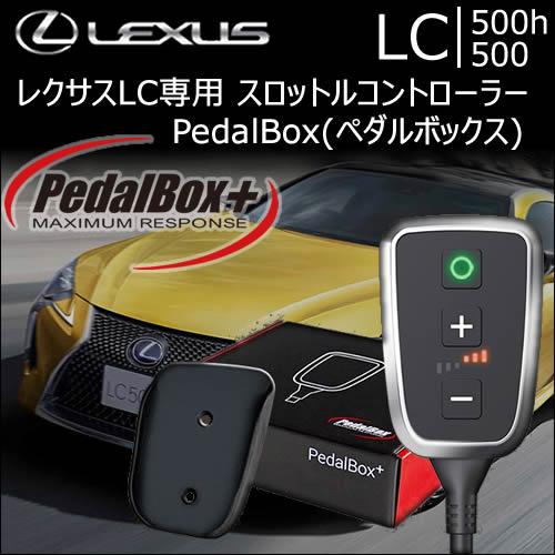 レクサス LC専用 スロットルコントローラー PedalBox(ペダルボックス)