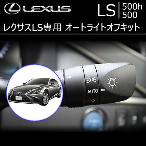 レクサス LS専用 オートライトオフキット