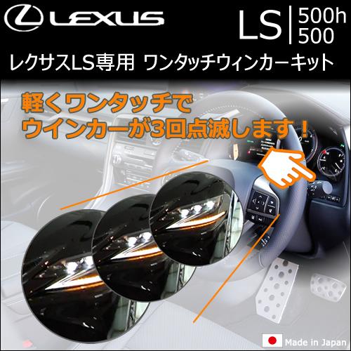 レクサス LS専用 ワンタッチウィンカーキット