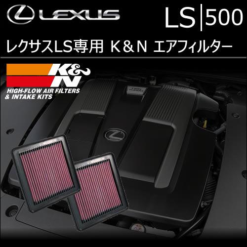 レクサス LS専用 K&N エアフィルター