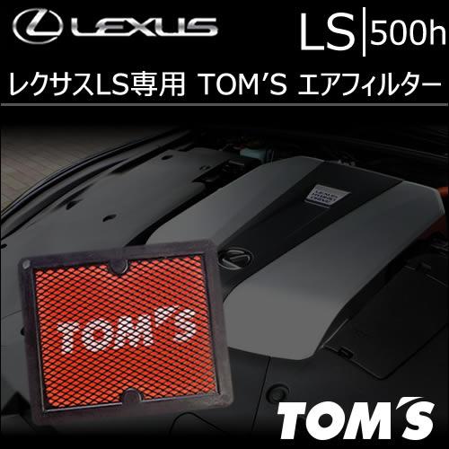 レクサス LS 500h専用 TOM'S エアフィルター