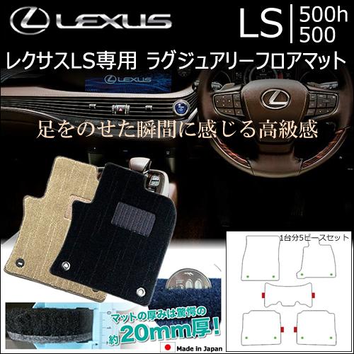 レクサス LS専用 ラグジュアリーフロアマット