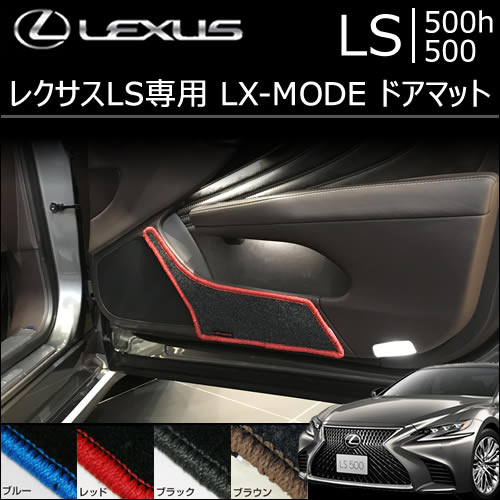 レクサス LS専用 LX-MODE ドアマット