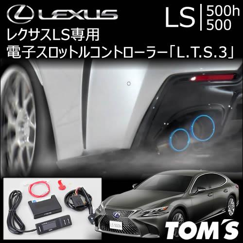 レクサス LS専用 TOM's 電子スロットルコントローラー「L.T.S.3」
