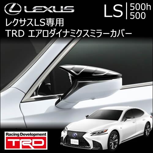 レクサス LS専用 TRD エアロダイナミクスミラーカバー