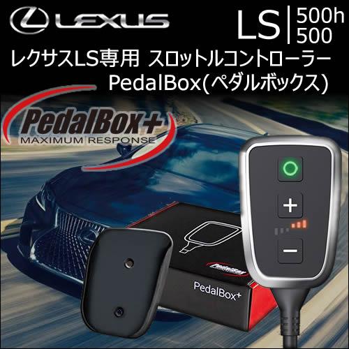 レクサス LS専用 スロットルコントローラー PedalBox(ペダルボックス)