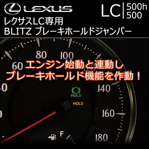 レクサス LC専用 BLITZ ブレーキホールドジャンパー