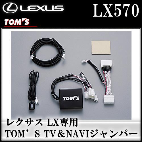 レクサス LX専用 TOM'S TV&NAVIジャンパー
