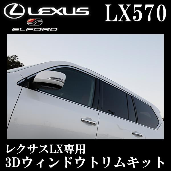 レクサス LX専用 3Dウィンドウトリムキット