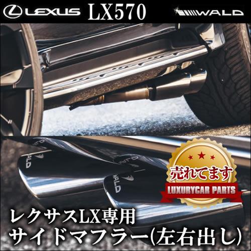 レクサス LX専用 WALD サイドマフラー(左右出し)