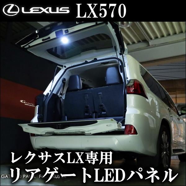 レクサス LX専用 リアゲートLEDパネル
