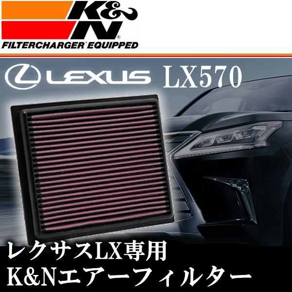 レクサス LX専用 K&Nエアーフィルター
