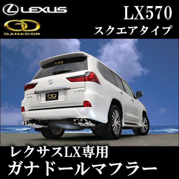 レクサス LX専用 ガナドール マフラー(スクエアタイプ)