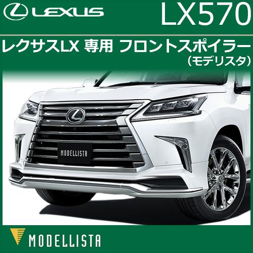 レクサス LX専用 MODELLISTA フロントスポイラー
