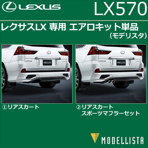 レクサス LX専用 エアロキット単品(モデリスタ)