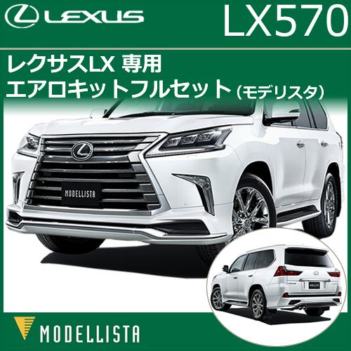 レクサス LX専用 エアロキットフルセット(モデリスタ)