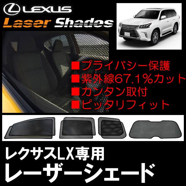 レクサス LX専用 レーザーシェード