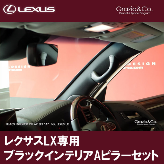 レクサス LX専用 ブラックインテリアAピラーセット