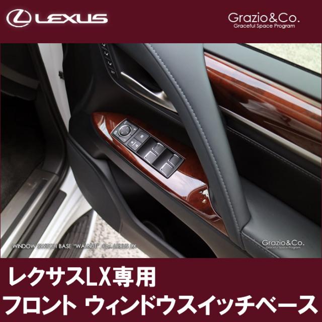 レクサス LX専用 フロント ウィンドウスイッチベース