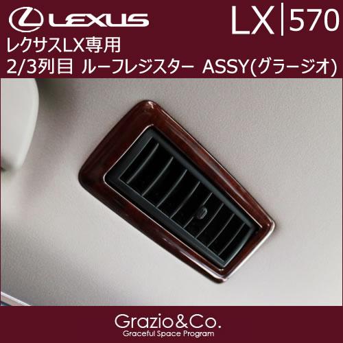 レクサスLX専用 2/3列目 ルーフレジスター ASSY (グラージオ)