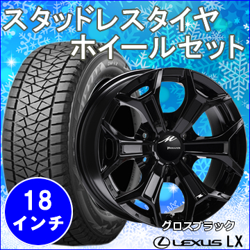 レクサス LX用 スタッドレスタイヤ ホイール付きセット(18インチ・モナーク)