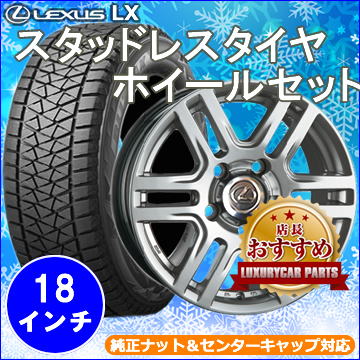 レクサス LX用 スタッドレスタイヤ ホイール付きセット(18インチ・LF-SPORT2)※純正センターキャップ&ナット対応
