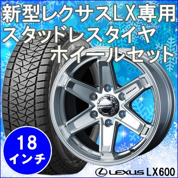 レクサス LX用 スタッドレスタイヤ ホイール付きセット(18インチ・LFスポーツSUV)※純正センターキャップ&ナット対応