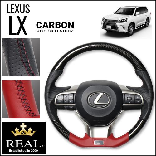 レクサス LX専用 REAL ステアリング(ブラックカーボン&ダークワインレザー)