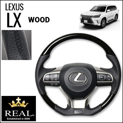 レクサス LX専用 REAL ステアリング(ブラックウッド)