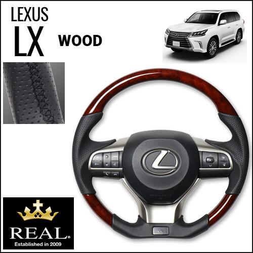 レクサス LX専用 REAL ステアリング(ブラウンウッド)