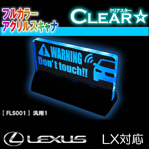 レクサス LX対応 フルカラー アクリルスキャナ
