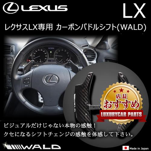 レクサス LX専用 カーボンパドルシフト(WALD)