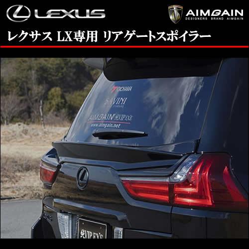 レクサス LX専用 AIMGAIN リアゲートスポイラー