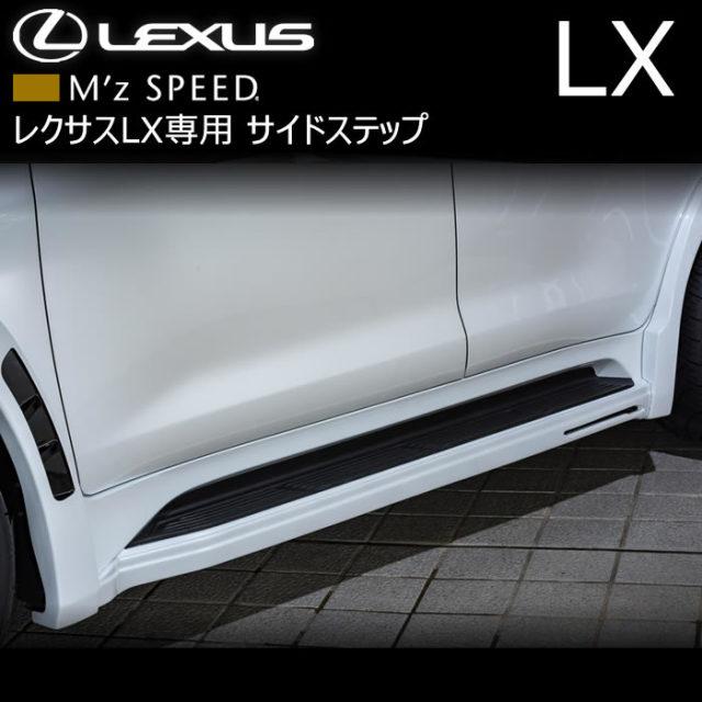 レクサス LX専用 サイドステップ(M'z SPEED)