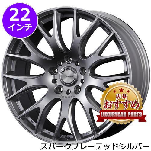 レクサス LX用 ホイール&タイヤセット(ホムラ 2×9G/CAK・22インチ)