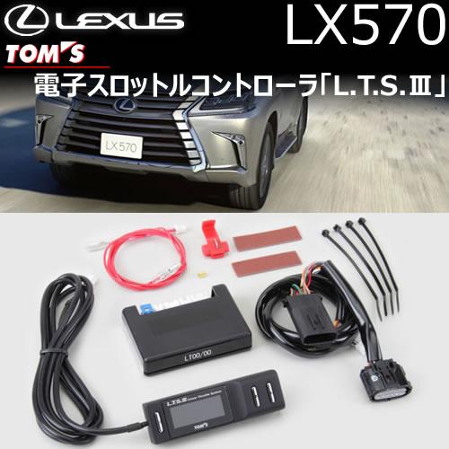 レクサス LX専用 TOM's 電子スロットルコントローラー「L.T.S.3」