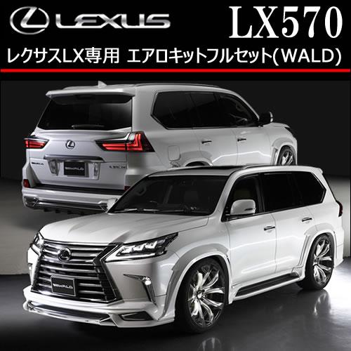レクサス LX専用 エアロキットフルセット(WALD)