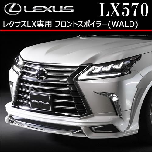 レクサス LX専用 フロントスポイラー(WALD)