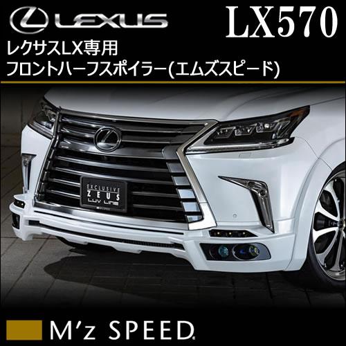 レクサス LX専用 フロントハーフスポイラー(エムズスピード)