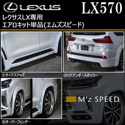 レクサス LX専用 エアロキット単品(エムズスピード)