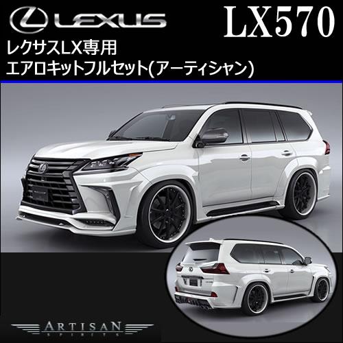 レクサス LX専用 エアロキットフルセット(アーティシャン)