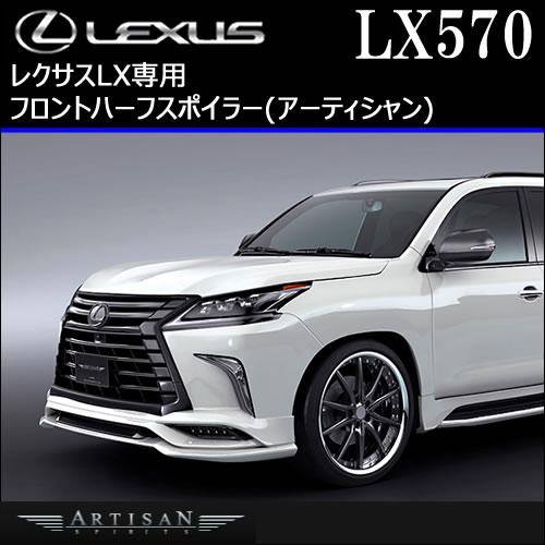 レクサス LX専用 フロントハーフスポイラー(アーティシャン)