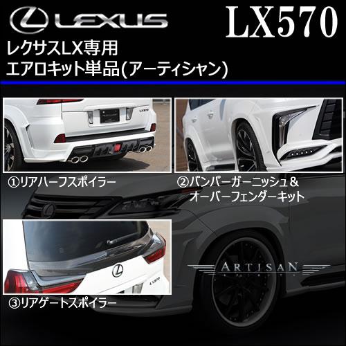 レクサス LX専用 エアロキット単品(アーティシャン)