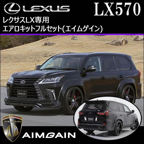 レクサス LX専用 エアロキットフルセット(エイムゲイン)