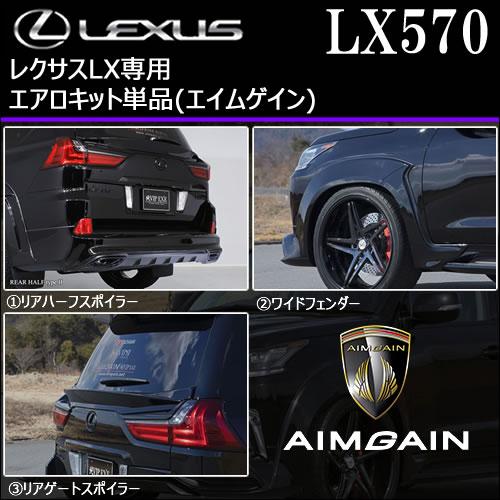 レクサス LX専用 エアロキット単品(エイムゲイン)