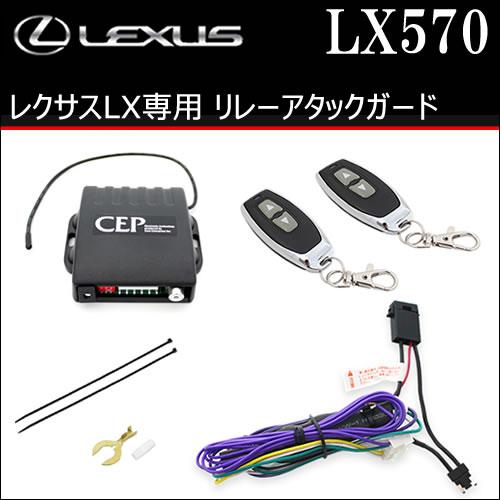 レクサス LX専用 リレーアタック防止 スマートガード