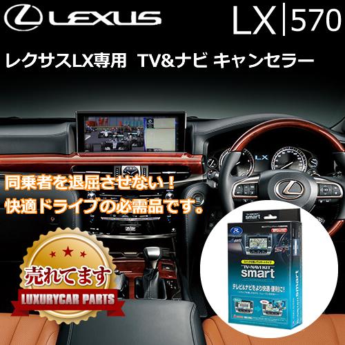 レクサス LX専用 テレビ&ナビ キャンセラー