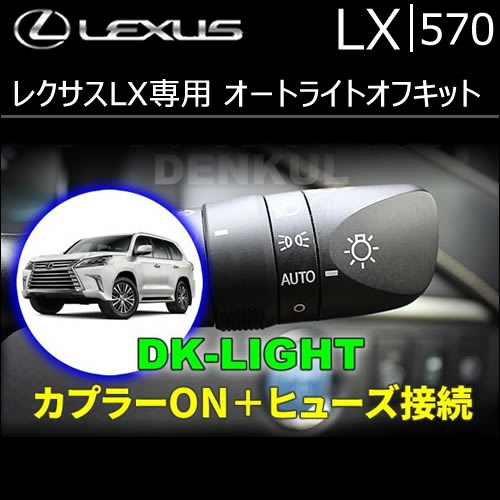 レクサス LX専用 オートライトオフキット